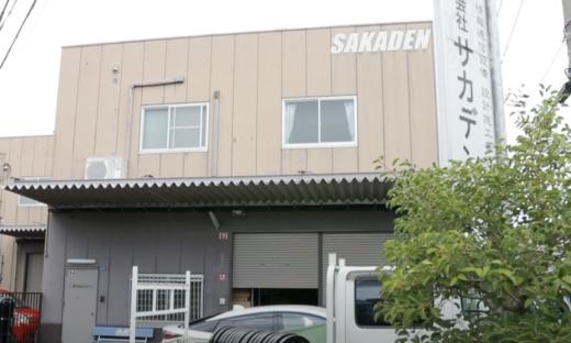 株式会社サカデン